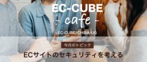 「EC-CUBEカフェ@千葉UG 2019年11月勉強会~ECサイトのセキュリティを考える」のおさらい
