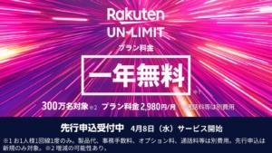 Rakuten UN-LIMIT(楽天MNO回線)、一年無料に申し込んでみたよ。(2020/3/16更新版・内容一部追記)